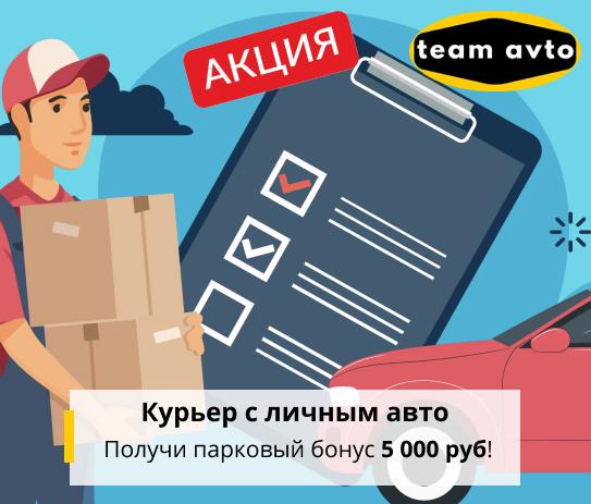 Курьер с личным авто — получи парковый бонус 5000 руб