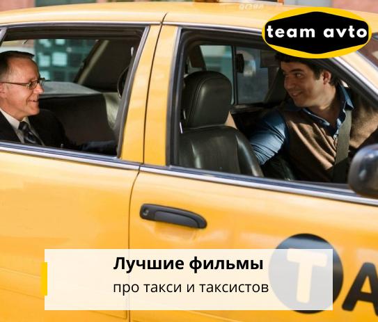 Лучшие фильмы про такси и таксистов