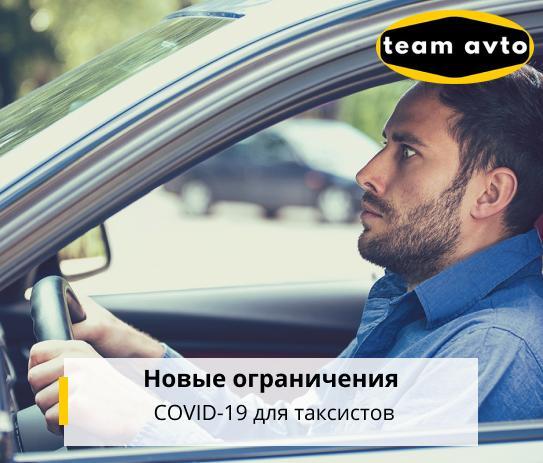 Новые ограничения COVID-19 для таксистов