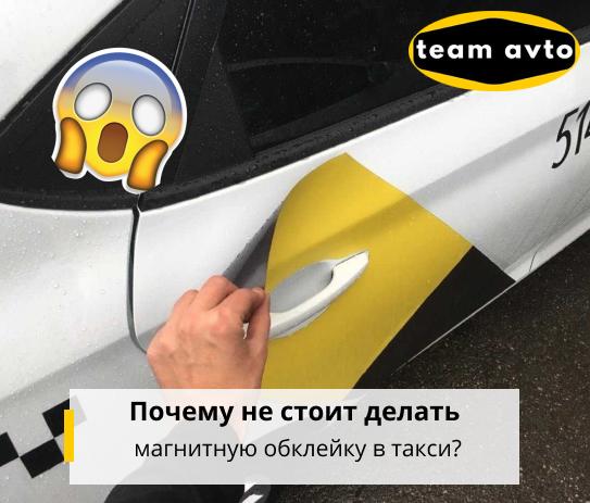 Почему не стоит делать магнитную обклейку в такси?