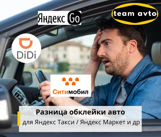 Разница обклейки авто для Яндекс Такси / Яндекс Маркет?