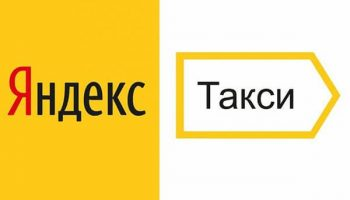 работа-подработка-на-своем-автомобиле-в-яндекс-такси